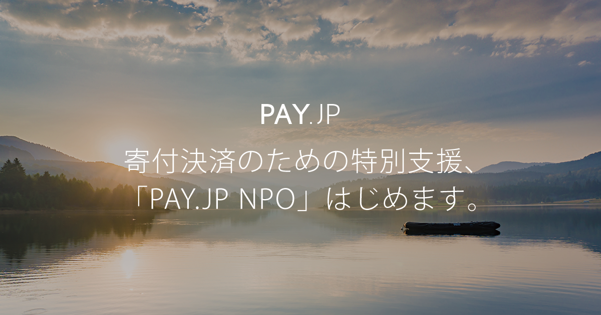 pay-jp-npo