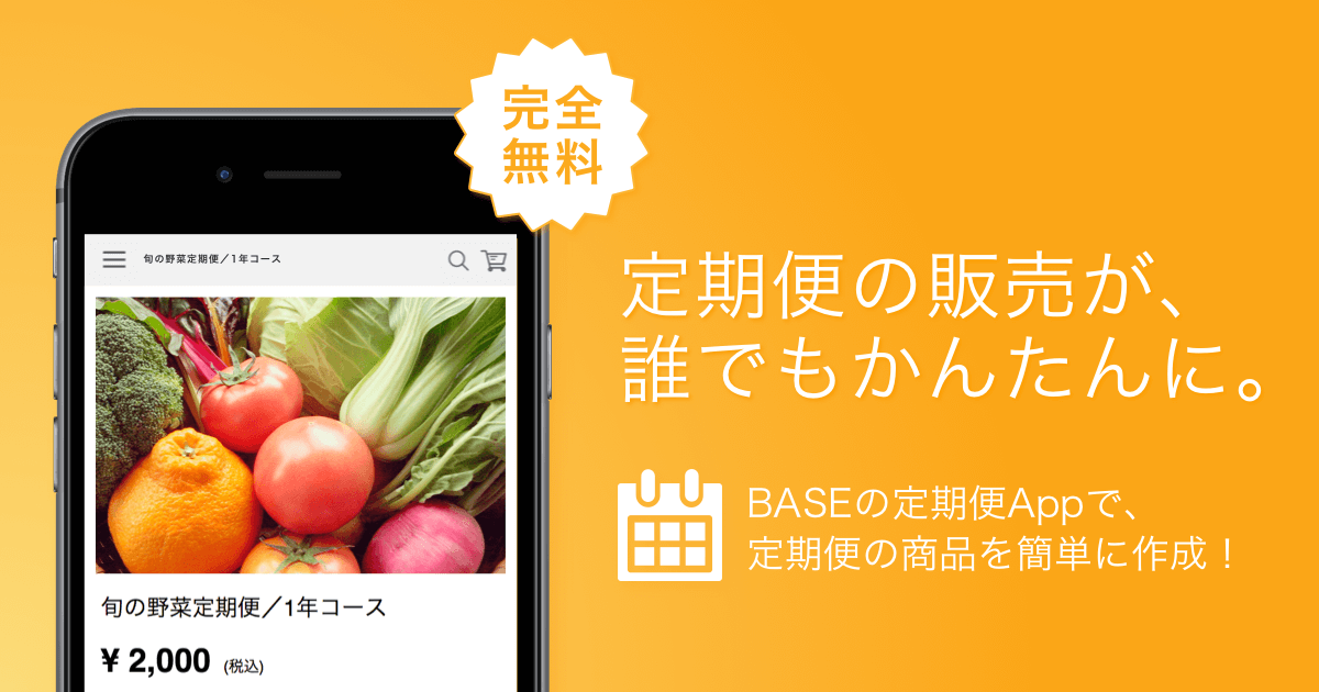 teikibin-app