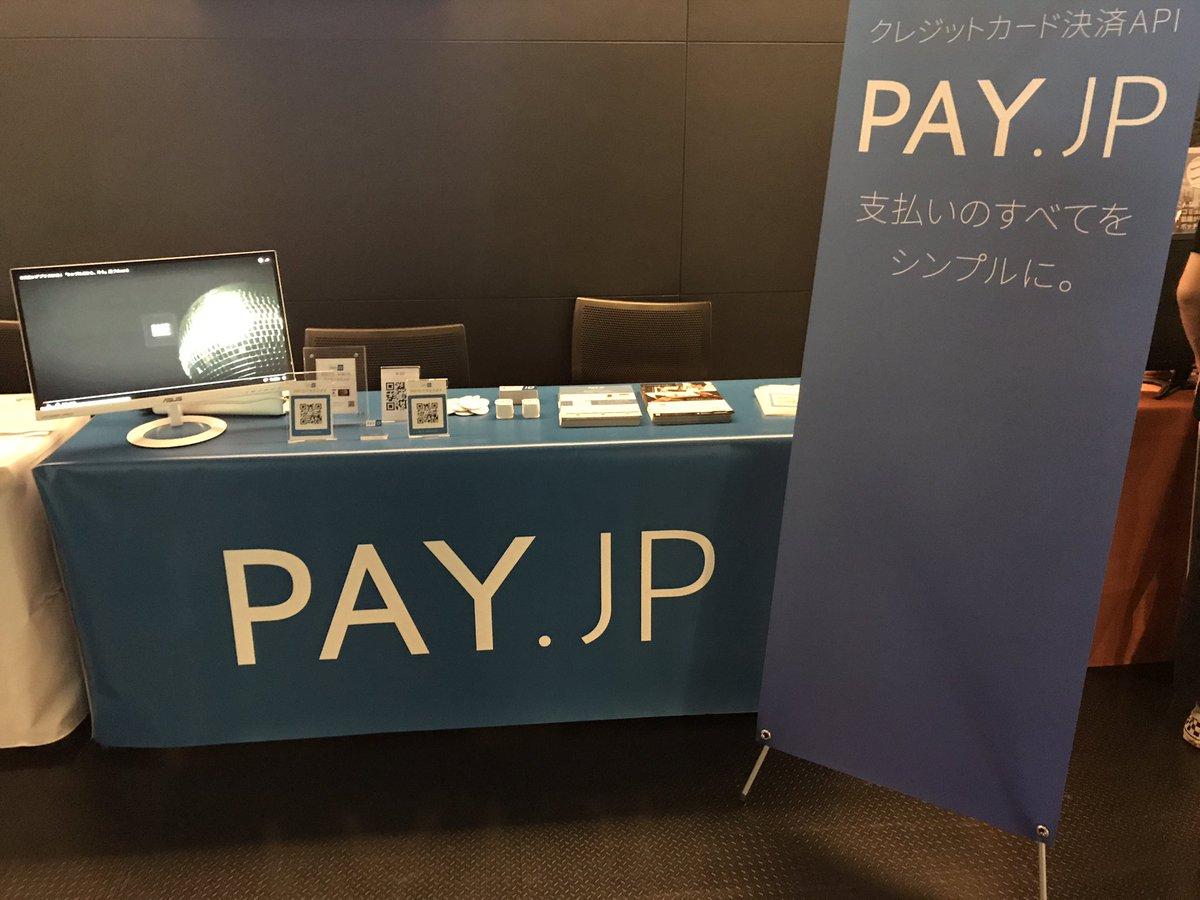 payjppycon